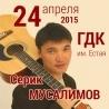 Концерт Серика Мусалимова
